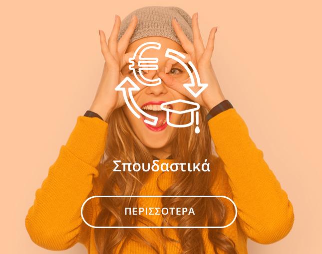 hover_spoudastiko